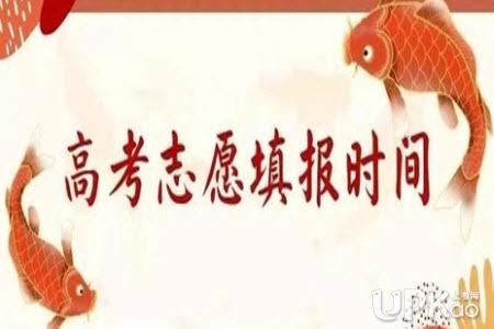 2021年陕西省高考本科二批志愿填报在什么时候