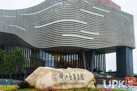 浙江音乐学院2021年本科招生文化成绩录取分数线是多少