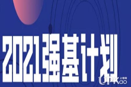 四川省2021年强基计划招生录取人数有多少(最新)