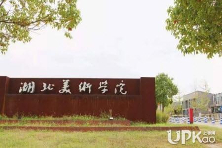 湖北美术学院2021年本科招生录取分数线是多少(湖北省)