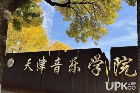 天津音乐学院2021年本科招生录取分数线是多少
