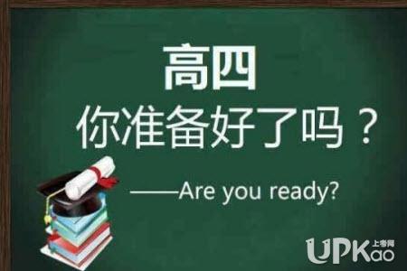 高考生确定复读后要立即找学校投入学习吗