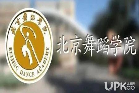 北京舞蹈学院2021年本科录取最低控制线是多少(最新)