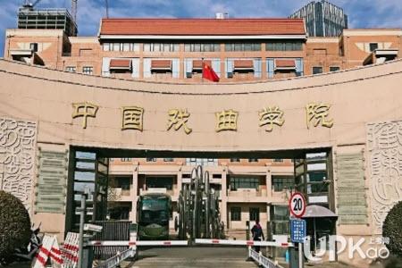 中国戏曲学院2021年本科文化录取分数线是多少(最新)