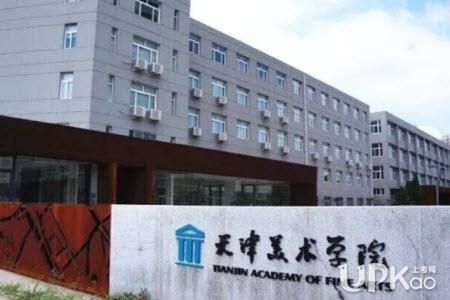 天津美术学院2021年本科录取最低分数线是多少