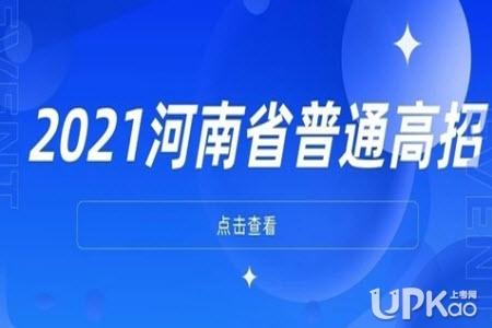 河南省2021年高考各批次招生录取时间是怎样的