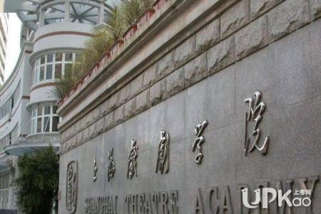 上海戏剧学院2021年本科专业文化录取线是多少