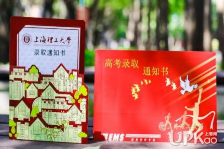 2021年上海理工大学本科录取通知书长什么样