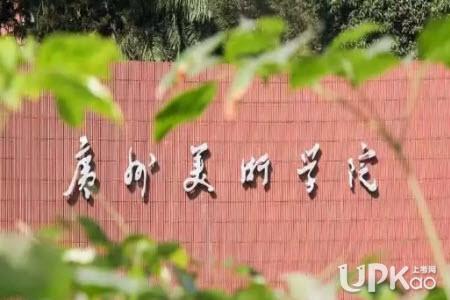 广州美术学院2021年高考省内外本科专业分数线是多少