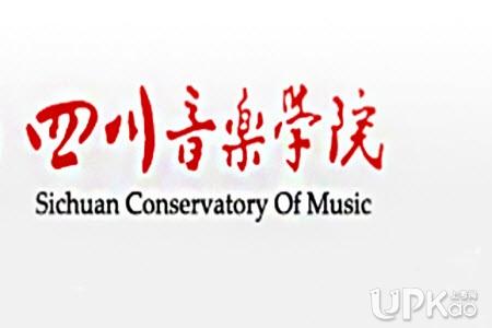 四川音乐学院2021年艺术类招生录取状态怎么查询