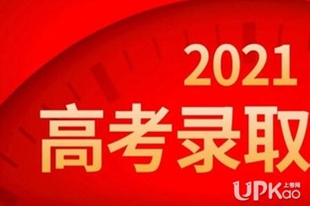 四川省2021年高考艺术类本科提前批录取人数有多少