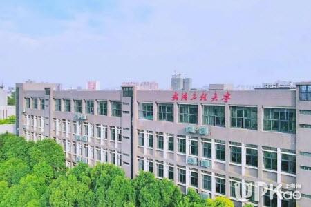 武汉工程大学2021年高考录取结果怎么查询(入口)