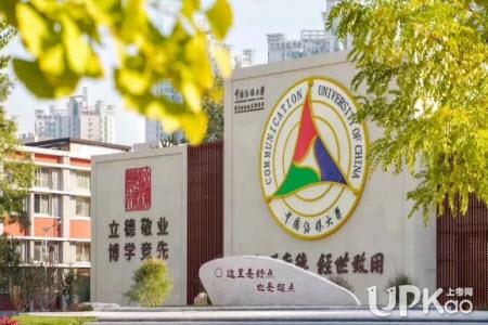 中国传媒大学2021年艺术类专业录取分数线是多少