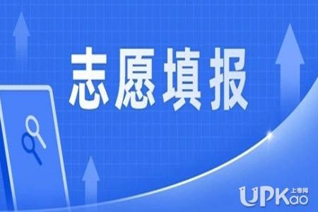 北京市2021年高考专科志愿填报安排是怎样(时间)