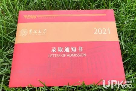 吉林大学2021年本科录取结果查询入口是什么