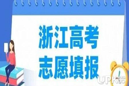 2021年浙江高考新二段线上考生什么时候填报志愿