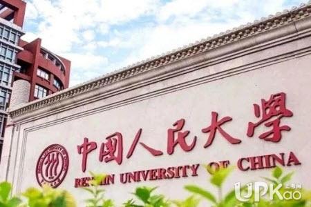 中国人民大学2021年高考在京录取分数线是多少