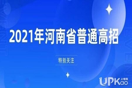 河南省2021年高考本科一批征集志愿填报什么时候结束