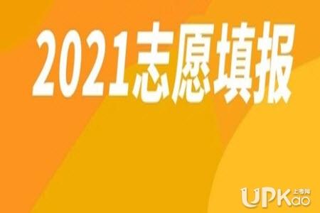 福建省2021年高考地方农村专项计划征求志愿怎么填报