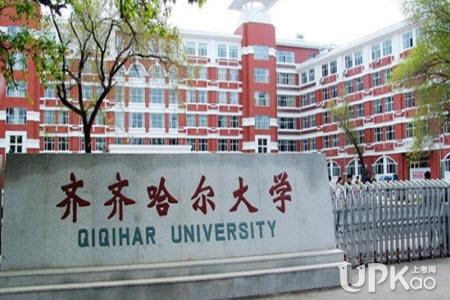 2021年齐齐哈尔大学录取结果查询途径有哪些