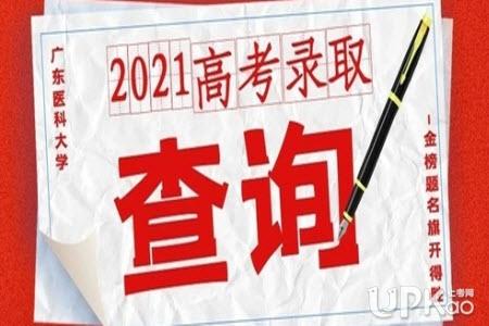 广东医科大学2021年广东省本科批次招生人数有多少