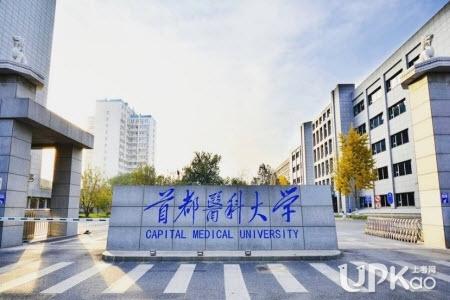 2021年首都医科大学本科招生录取怎么查询