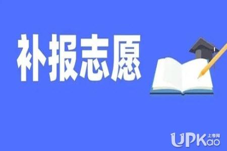 贵州省2021年高考高职专科第4次网上补报志愿怎么安排