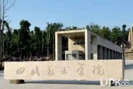 四川美术学院2021年本科新生入学的准备有哪些(时间)