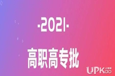 河南省2021年高考高职高专批再次征集志愿怎么填报(时间)