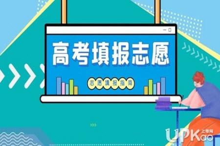 吉林省2021年高考专科批第一轮征集志愿怎么安排