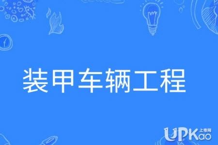 重庆理工大学的装甲车辆工程专业怎么样