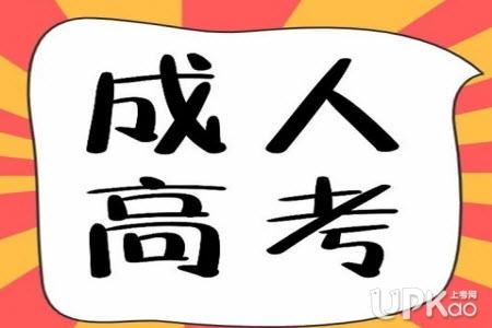 广东省2021年成人高考报名时间安排是怎样的