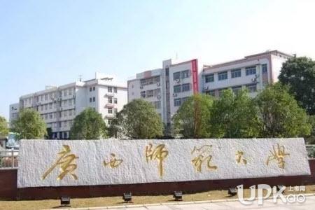 广西师范大学2021年秋本科新生返校前要做好哪些准备