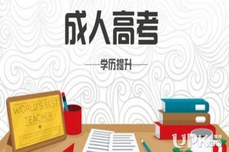 广西2021年成人高考报名方式有哪些(渠道)