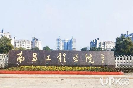 南昌工程学院2021级本科新生什么时候入学报到