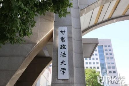 甘肃政法大学2021年本科新生延迟到什么时候入学报到