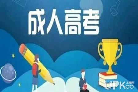 青海省2021年成人高考报名时间安排是怎样的