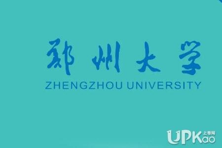郑州大学2021年秋季学生什么时候开学(最新)