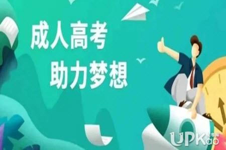 湖南省2021年成人高考报名什么时候截止
