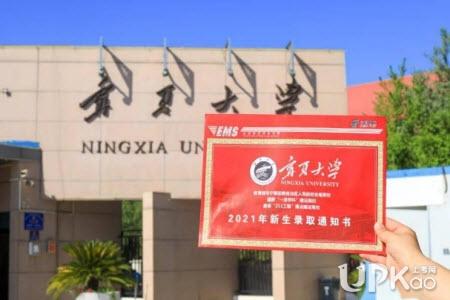宁夏大学2021年本科录取通知书有哪些特点