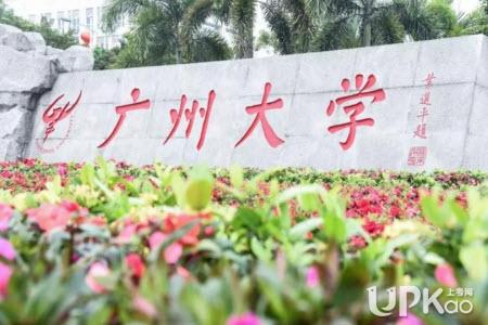 广州大学2021年本科新生入学报到时间安排是怎样的