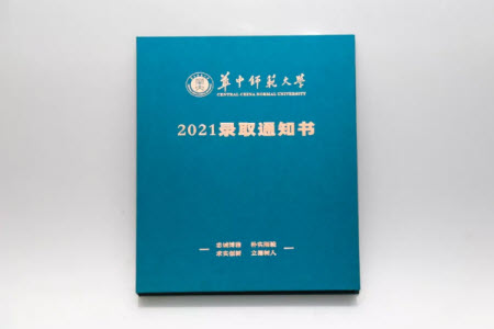 华中师范大学2021年高考在湖北省的录取分数线是多少