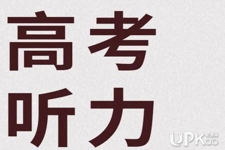 贵州省2022年高考第一次英语听力考试什么时候进行