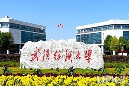 武汉纺织大学2021年本科招生录取人数有多少