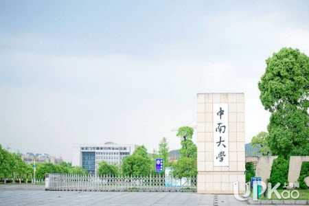 中南大学2021级本科新生报到流程是怎样的