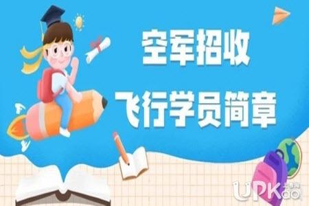 辽宁省2022年空军招收飞行员的条件有哪些