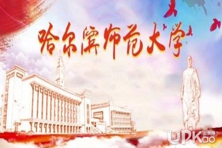 哈尔滨师范大学2021年本科招生录取人数有多少