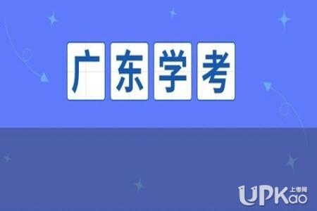 2022年广东省高中学考时间安排是怎样的(最新)