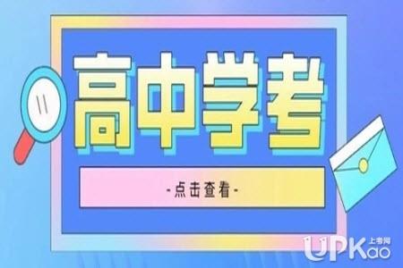 江西省2021下半年高中学考网上报名安排是怎样的