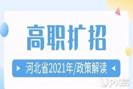 河北省2021年高职扩招专项报名安排是怎样的(时间)